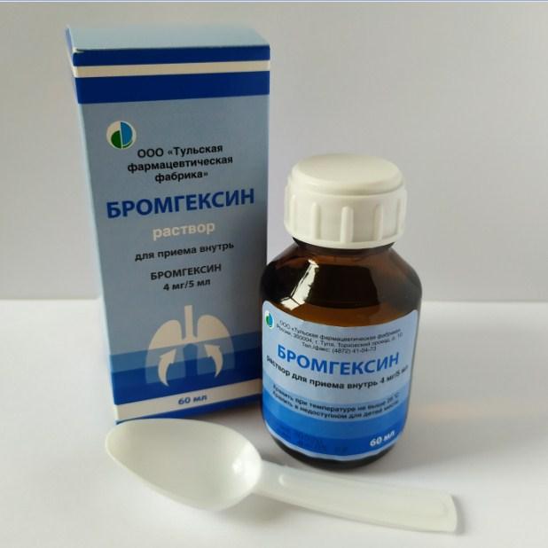 Бромгексин раствор инструкция по применению