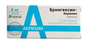 Бромгексин Акрихин инструкция по применению
