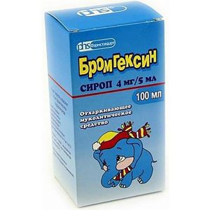 Бромгексин сироп инструкция по применению
