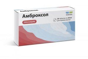 Амброксол таблетки инструкция по применению