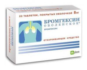 Бромгексин Оболенское инструкция по применению