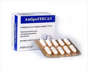 амброгексал капсулы инструкция по применению